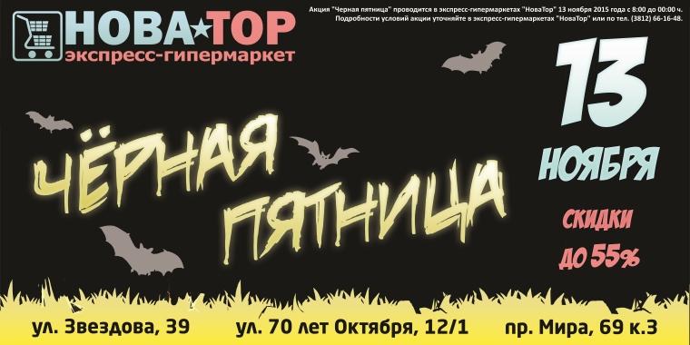 aktsiya-pyatnitsa-13