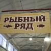 На Центральном рынке Омска появился аквариум с живой рыбой