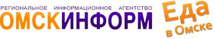 РИА ОмскИнформ